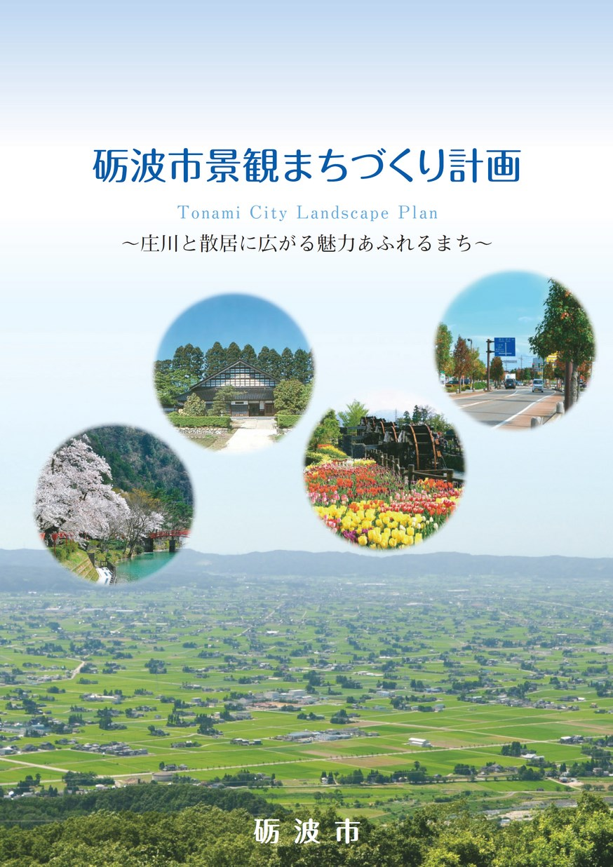 砺波市景観まちづくり計画 | トヤマイーブックス toyama-ebooks ...