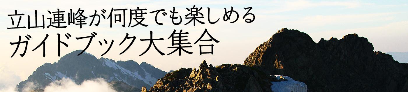 何度でも立山連峰を楽しむガイドブック