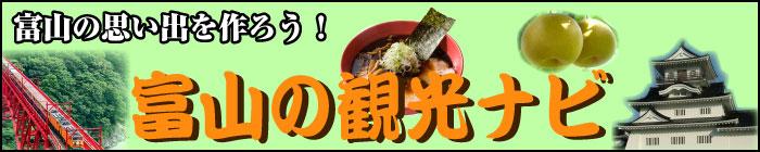 富山の観光ナビ:(2015-08-19 17:10:48)
