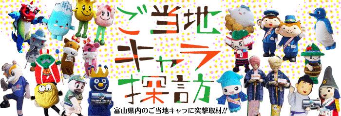 yuruchara.title.png:[dropbox](2013-10-15 04:17:32)