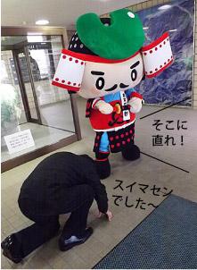 朝日町ヒスイ太郎