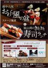 おわら風の盆&きときと寿司ランチの画像